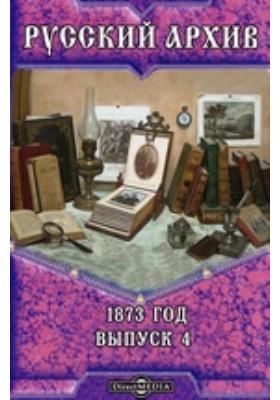 Русский архив: журнал. 1873. Выпуск 4