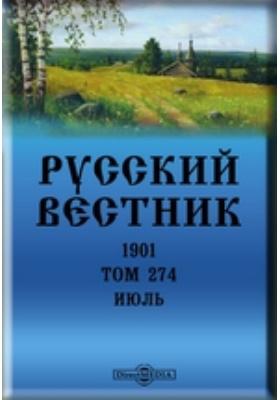 Русский Вестник. 1901. Т. 274, Июль