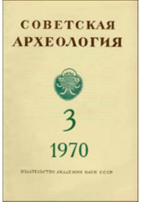Советская археология: журнал. 1970. № 3
