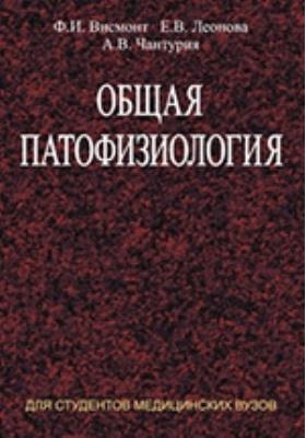 Общая патофизиология: учебное пособие