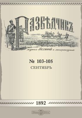 Разведчик: журнал. 1892. №№ 103-105, Сентябрь