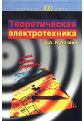 Теоретическая электротехника: учебник