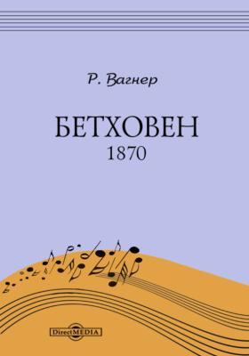 Бетховен. 1870