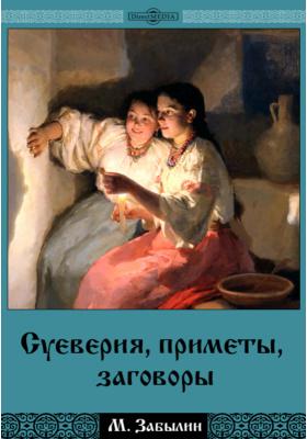 Суеверия, приметы, заговоры: духовно-просветительское издание