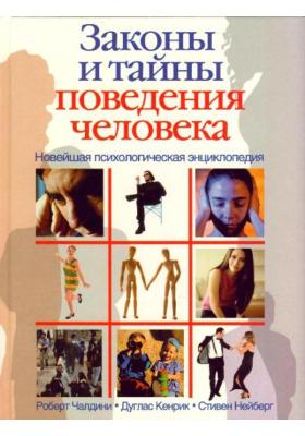 Законы и тайны поведения человека. Новейшая психологическая энциклопедия = Unraveling the Mystery. Second Edition : Психологический атлас поведения человека