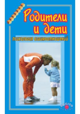 Родители и дети: Психология взаимоотношений