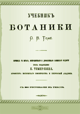 Учебник ботаники