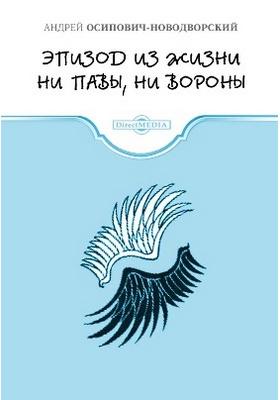 Эпизод из жизни ни павы, ни вороны: художественная литература