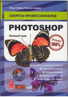 Photoshop. Полный курс + DVD