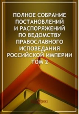 Полное собрание постановлений и распоряжений по ведомству православного исповедания Российской империи. Т. 2. 1722 г