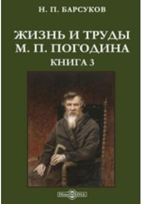 ЖизньитрудыМ.П.Погодина. Книга 3