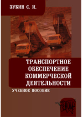 Транспортное обеспечение коммерческой деятельности: учебное пособие
