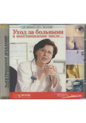 Уход за больными и восстановление после.. : Электронное издание