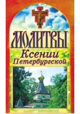 Молитвы Ксении Петербургской: духовно-просветительское издание