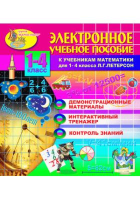 Электронное пособие к учебникам математики Л.Г. Петерсон для 1-4 классов