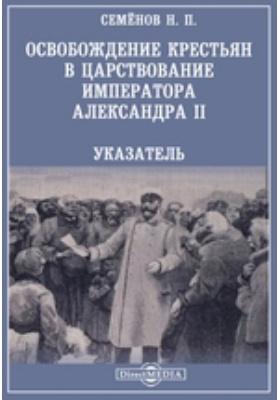 Освобождение крестьян в царствование императора Александра II. Указатель