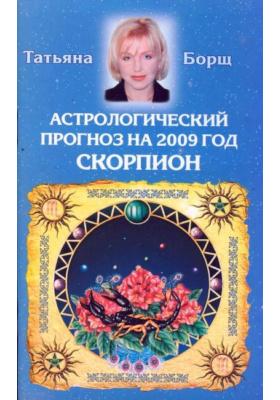 Астрологический прогноз на 2009 год. Скорпион
