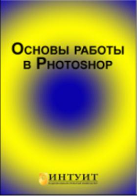 Основы работы в Photoshop: практическое пособие