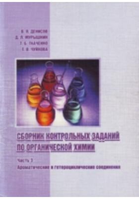 Сборник контрольных заданий по органической химии: учебное пособие, Ч. 3. Ароматические и гетероциклические соединения