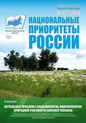 Национальные приоритеты России: научный журнал. 2016. № 4(22)