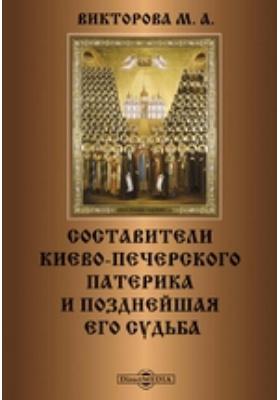 Составители Киево-Печерского патерика и позднейшая его судьба