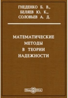 Математические методы в теории надежности
