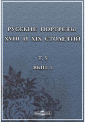 Русские портреты XVIII и XIX столетий = Portraits russes des XVIIIe et XIXe siècles. Т. 5, вып. 1