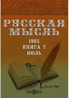Русская мысль: журнал. 1905. Книга 7, Июль