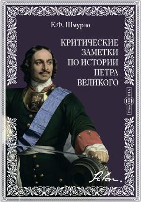 Критические заметки по истории Петра Великого