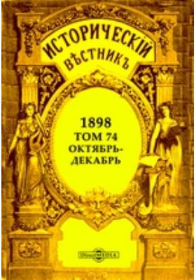 Исторический вестник: журнал. 1898. Т. 74, Октябрь-декабрь