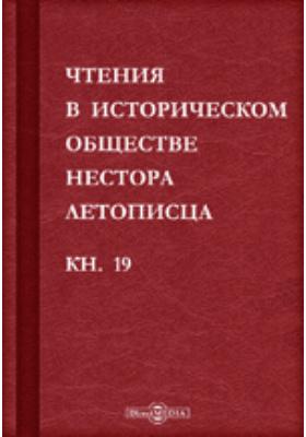 Чтения в историческом обществе Нестора летописца. Книга девятнадцатая