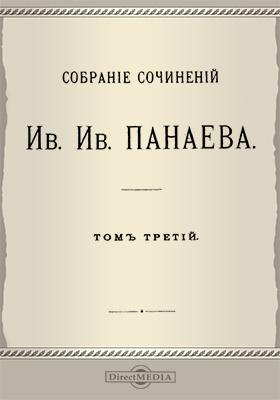 Собрание сочинений 1847-1852: художественная литература. Том III. Романы и повести