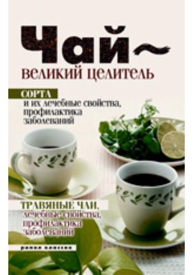 Чай - великий целитель. Сорта и их лечебные свойства, профилактика заболеваний. Травяные чаи, лечебные свойства.