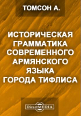 Историческая грамматика современного армянского языка города Тифлиса