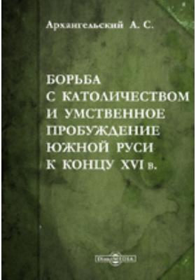 Борьба с католичеством и умственное пробуждение Южной Руси к концу XVI в