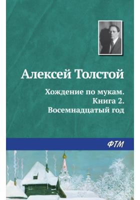 Хождение по мукам : роман-трилогия: художественная литература. Кн. 2. Восемнадцатый год