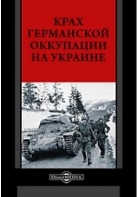 Крах германской оккупации на Украине