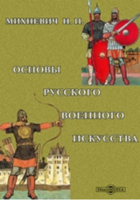 Основы русского военного искусства