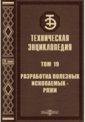 Техническая энциклопедия. Т. 19. Разработка полезных ископаемых - Ряжи