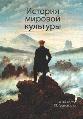 История мировой культуры: учебное пособие
