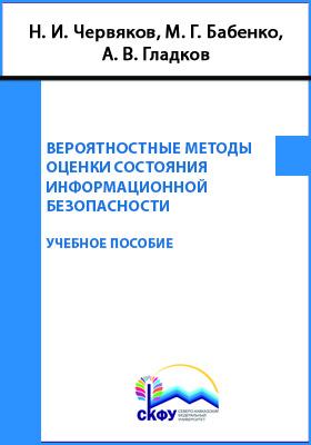 Вероятностные методы оценки состояния информационной безопасности: учебное пособие