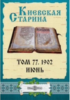 Киевская Старина: журнал. 1902. Том 77, Июнь