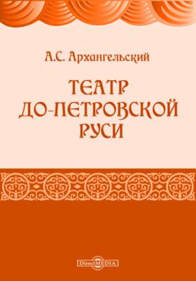 Театр до-петровской Руси: публичная лекция А. Архангельскаго