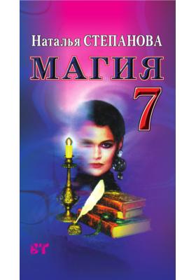 Магия-7