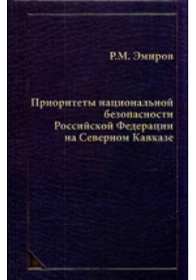 Приоритеты национальной безопасности Российской Федерации на Северном Кавказе