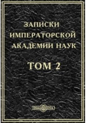 Записки Императорской Академии Наук: журнал. 1862. Т. 2