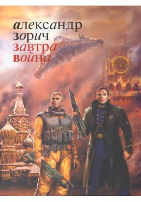 Завтра война : Фантастический роман