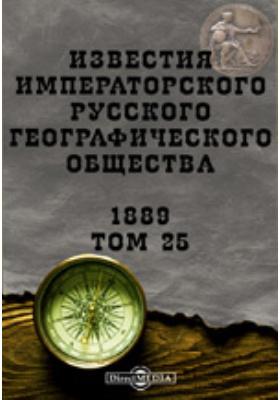 Известия Императорского Русского географического общества: журнал. 1889. Т. 25