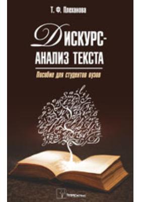 Дискурс-анализ текста: пособие для студентов вузов