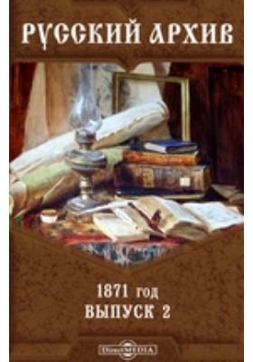 Русский архив: журнал. 1871. Выпуск 2